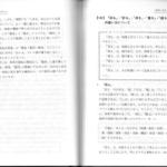 正しい日本語を書くために:公用文ルールを参照する