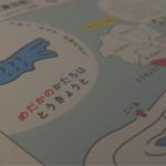 日本の地理を楽しく学ぶ