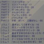 おすすめの国語ドリル:宮川式10分作文らくらくプリント