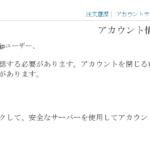 注意!Amazon.jpを名乗る巧妙なフィッシング詐欺メール